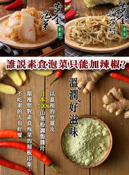 【益康泡菜】【素食】薑汁海帶絲-素食黃金海帶絲(500g/小辣)