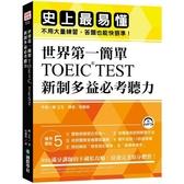 世界第一簡單!TOEIC TEST 新制多益必考聽力:史上最易操作,不用大量練習