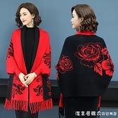 旗袍披肩秋季女外搭羊毛帶袖子披風秋冬百搭針織開衫羊絨披巾外套 美眉新品