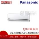 *新家電錧*【Panasonic國際CU-QX80FHA2/CS-QX80FA2】 變頻冷暖冷氣 -標準安裝