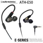 鐵三角 ATH-E50 可換線 平衡電樞 入耳式監聽耳機 公司貨一年保固