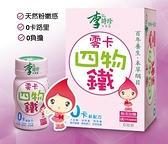 李時珍-零卡四物鐵飲品(6入/盒)