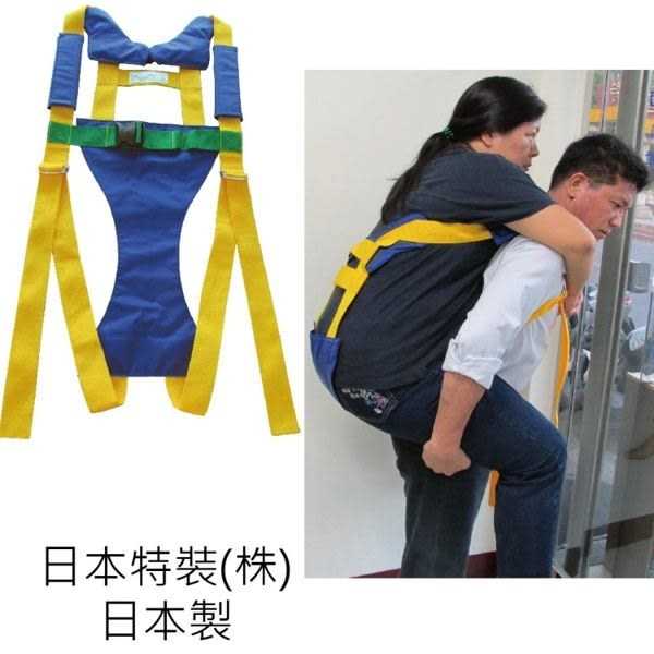 後背帶 - 輕鬆背 大人用 老人用品 銀髮族 行動不便者 日本新型專利 日本製 [NT-R9S]