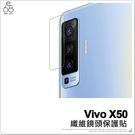 Vivo X50 纖維鏡頭貼 手機鏡頭 保護貼 保護膜 玻璃貼 防刮 防爆 手機後鏡頭 保貼 鏡頭保護貼