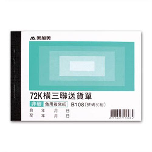 【奇奇文具】美加美 B108 93x133mm 72K 橫 三聯送貨單2N5084