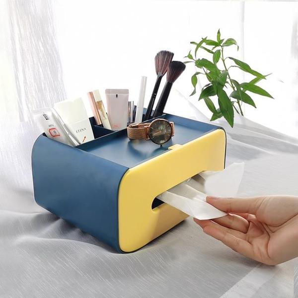 多功能桌面紙巾盒創意遙控器收納盒家用客廳茶幾抽紙盒北歐簡約