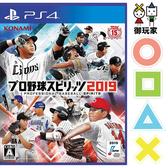 ★御玩家★加送實體紅線球 現貨 PS4 職棒野球魂 2019 日文版