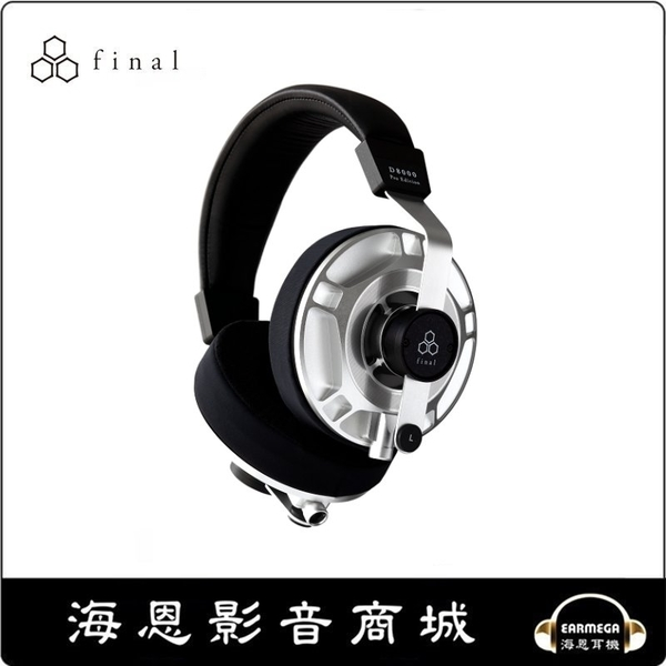 【海恩數位】日本 Final D8000 Pro Edition 耳罩式耳機 可拆卸耳機線設計 銀色