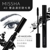 韓國 MISSHA 4D 豐盈濃密睫毛膏 7g【櫻桃飾品】【30261】
