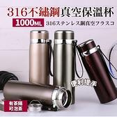 保溫瓶 日系高級316不鏽鋼大容量泡茶保溫杯-1000ML 咖啡杯 隨身杯【KCW091】123OK