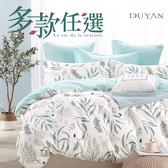 天絲絨單人床包被套三件組-多款任選 竹漾台灣製 紅鶴大理石設計
