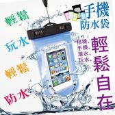 手機防水袋 【PCI012】手機 防水 防塵 智能密封 123ok