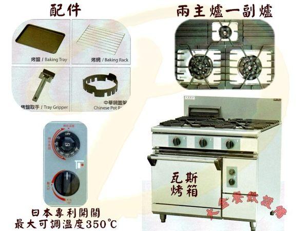 台製烤箱西餐爐/二主一副爐/瓦斯烤箱西餐爐/平口爐/瓦斯爐/雙口西餐爐/大金餐飲設備