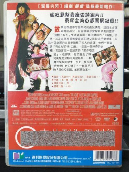 挖寶二手片-Y06-047-正版DVD-電影【史詩大帝國】-亞當坎貝爾 珍妮佛庫里姬 克斯賓葛洛佛 大衛卡拉