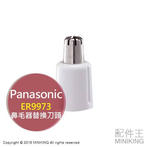 【配件王】現貨日本 Panasonic 國際牌 鼻毛器 替換用 刀頭 替刀 ER9973 適用 ER-GN20 GN25
