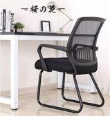 卡弗特 電腦椅家用網椅弓形職員椅升降椅轉椅現代簡約辦公椅子【櫻花本鋪】