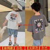 男童純棉t恤新款兒童短袖帥氣8歲上衣【齊心88】