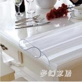 軟玻璃桌布防水免洗塑料茶幾餐桌墊透明水晶板 QW7555『夢幻家居』