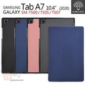 快速出貨 Metal-Slim Samsung Tab A7 2020 三折站立磁吸側掀皮套 T500 / T505 / T507