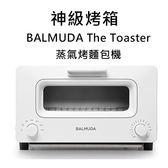 BALMUDA The Toaster K01J-WS蒸氣烤麵包機 (BTT-K01J)-白色