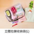 珠友Unicite 透明立體拉鍊收納袋(L)/收納包/彩妝包/盥洗包(SN-60011 )
