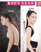 矯姿帶日本揹背佳駝背矯正器成年男女士專用隱形糾正矯姿帶防駝背部神器 非凡小鋪 新品