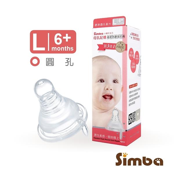 小獅王辛巴 超柔防脹氣標準圓孔奶嘴L-4入(較大)