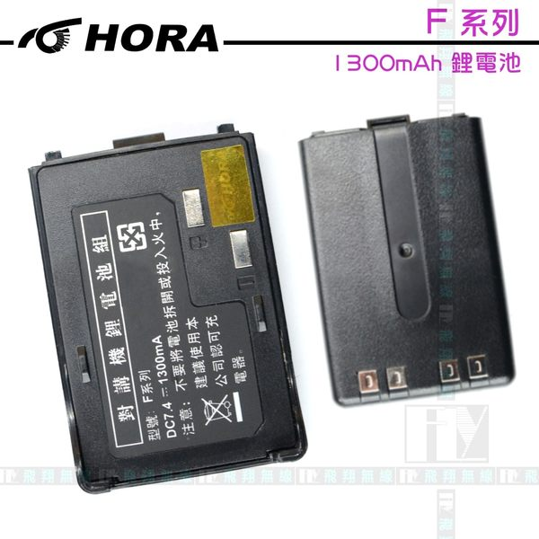 《飛翔無線》HORA F系列 1300mAh 鋰電池〔公司貨 F-30VU F-20V/U F-18V F-18U〕