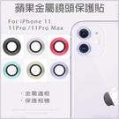 【鷹眼金屬鏡頭保護貼】防撞擊 適用 iPhone12ProMax 6.7吋 鏡頭保護框 鏡頭圈 螢幕保護貼
