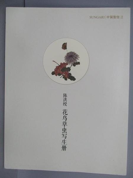 【書寶二手書T8/收藏_PEP】中貿聖佳_璀璨-陳洪綬花鳥草蟲寫生冊