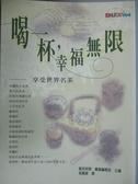 【書寶二手書T2/餐飲_LGX】喝一杯,幸福無限--享受世界名茶_曾麗錦