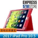 【妃航】經典 2017 iPad Pro...