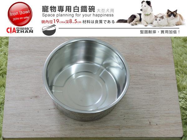 【空間特工】 全新 大型犬白鐵狗碗 1號不鏽鋼寵物碗_牧羊犬_哈士奇_大碗_犬碗_進食碗架