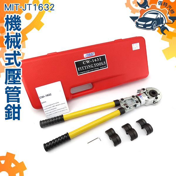 『儀特汽修』手動機械式壓管鉗不鏽鋼冷熱水管壓接 卡壓液壓鉗子 鋁塑管 PEX管 PB管 銅管件