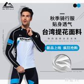 騎行服夏季最新款套裝男長袖騎行裝備山地自行車上衣褲子 PA1903『科炫3C生活旗艦店』