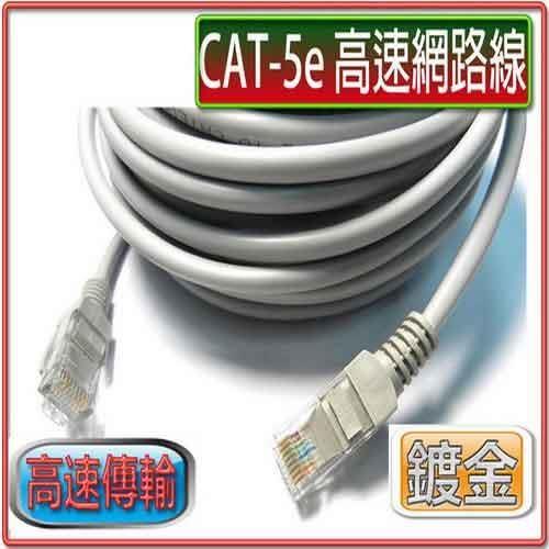CAT5E 高速網路線 1公尺