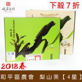 2018春 和平區農會台灣茶王梨山茶比賽4星 峨眉茶行