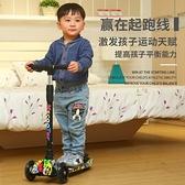 滑板車 滑板車兒童1-2-3-6歲8四輪初學者寶寶單腳男孩女孩滑滑劃板 現貨快出