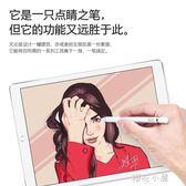 IQS pencil主動式電容筆高精度超細頭蘋果iPad平板手機安卓手寫筆igo『櫻花小屋』