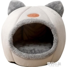 狗窩冬季保暖四季通用貓咪屋封閉式寵物房子型泰迪狗窩用品可拆洗 夢幻小鎮