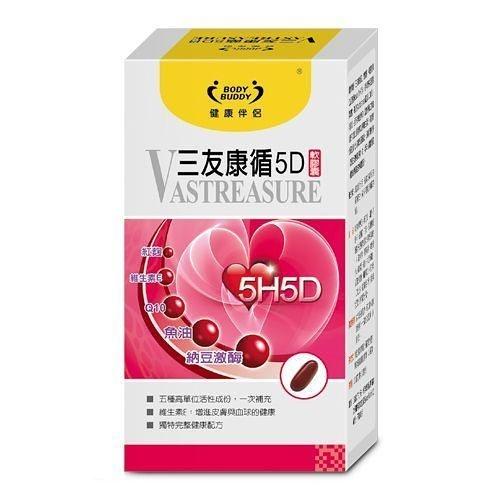 安博氏 健康伴侶-康循5D軟膠囊(60粒/盒) 納豆激酶 Q10 魚油 紅麴 維他命E