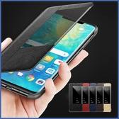 華為 Mate 20 Pro Mate 20 智能開窗皮套 手機皮套 掀蓋殼 皮紋 保護殼 皮套
