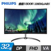 【Philips 飛利浦】32型 寬VA曲面電競螢幕(328E8QJAB5) 【贈USB隨身燈】