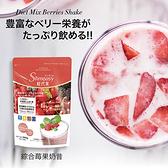 Slimeasy輕代美.綜合莓果奶昔家庭號(每袋360g)﹍愛食網