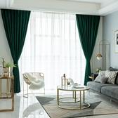 窗簾 新款絨布窗簾北歐成品遮光臥室客廳天鵝絨墨綠色孔雀綠金絲絨-三山一舍