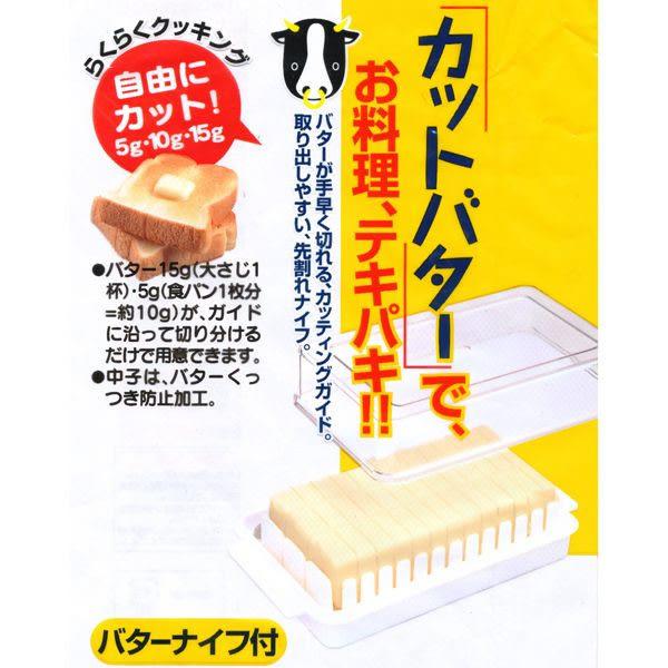日本製 SKATER 奶油切割盒 保存盒 切奶油 [霜兔小舖]