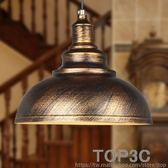 北歐簡約美式復古個性吧臺餐廳酒吧客廳餐桌創意單頭古銅鍋蓋吊燈igo「Top3c」