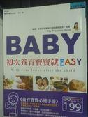 【書寶二手書T8/保健_WDJ】初次養育寶寶就easy_井子鬱森田