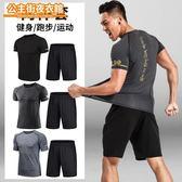 運動套裝  緊身衣男短袖t恤健身房速干籃球足球訓練服跑步裝備夏季