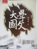 【書寶二手書T1/大學文學_ZIM】大學國文_蔡忠道